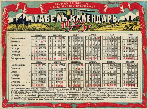 sovietcalendar1943